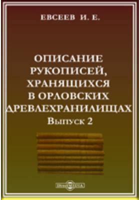 Описание рукописей, хранящихся в орловских древлехранилищах: духовно-просветительское издание. Вып. 2