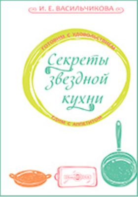 Секреты звездной кухни: книга рецептов