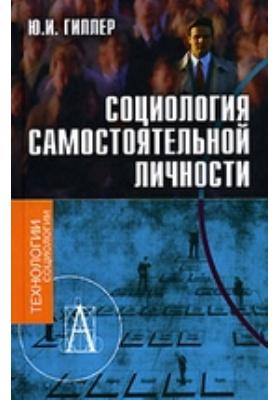 Социология самостоятельной личности