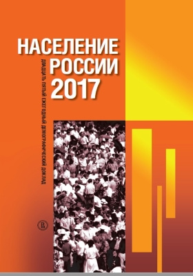 Население России 2017 : двадцать пятый ежегодный демографический доклад: сборник научных трудов