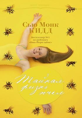 Тайная жизнь пчел: роман