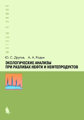 Экологические анализы при разливах нефти и нефтепродуктов: практическое руководство