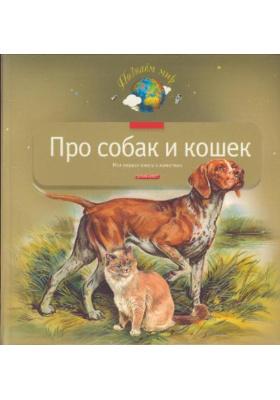 Про собак и кошек : Моя первая книга о животных