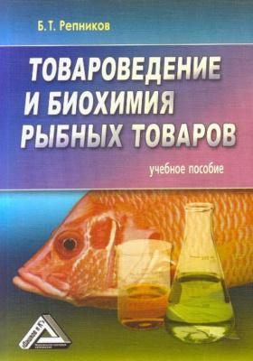 Товароведение и биохимия рыбных товаров : Учебное пособие