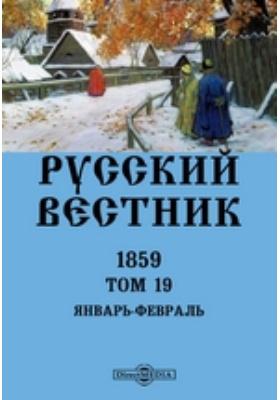 Русский Вестник. Т. 19. Январь-февраль