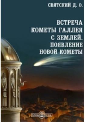 Встреча кометы Галлея с Землей. Появление новой кометы