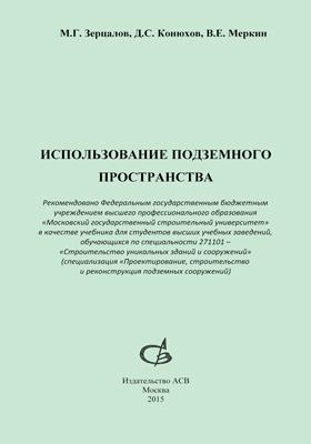 Комплексное освоение подземного пространства: учебник
