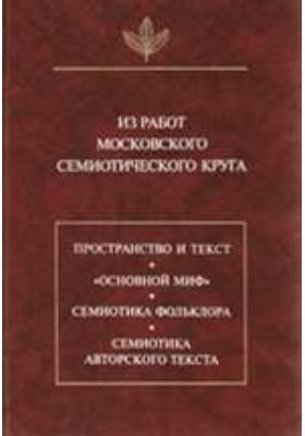 Из работ московского семиотического круга: сборник научных трудов