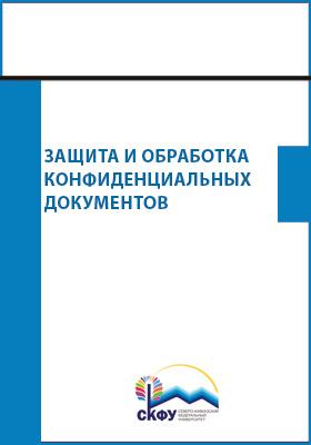 Защита и обработка конфиденциальных документов: практикум