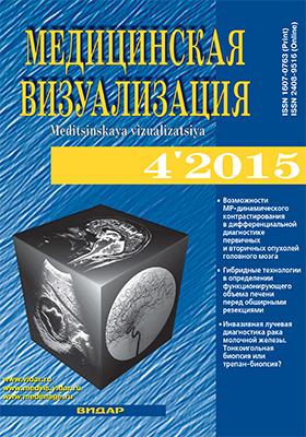 Медицинская визуализация. 2015. № 4