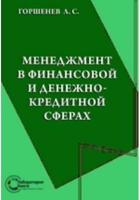 Менеджмент в финансовой и денежно-кредитной сферах