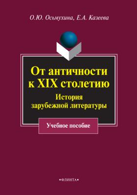 От античности к XIX столетию : история зарубежной литературы: учебное пособие