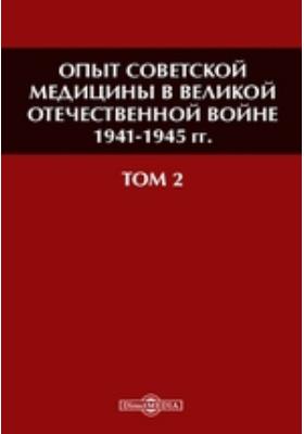 Опыт советской медицины в Великой Отечественной войне 1941-1945 гг. Т. 2