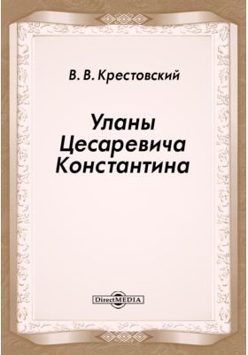 Уланы Цесаревича Константина : Русский вестник № 12, 1875
