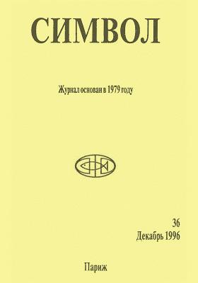 Символ: журнал. 1996. № 36