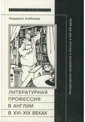 Литературная профессия в Англии в XVI-XIX веках : Научное приложение. Выпуск XXXVIII