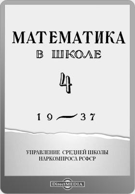 Математика в школе. 1937: методический журнал. №4
