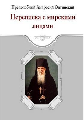 Переписка с мирскими лицами: духовно-просветительское издание