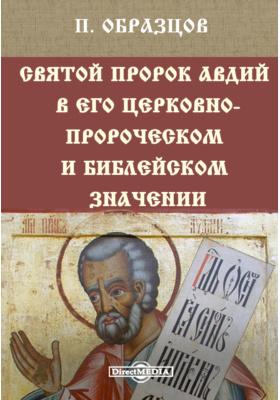 Святой пророк Авдий в его церковно-пророческом и библейском значении