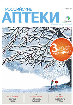 Российские аптеки: журнал. 2017. № 1-2(301)