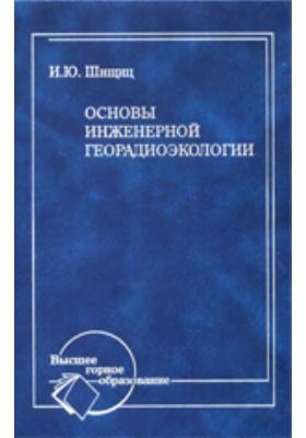 Основы инженерной георадиоэкологии: учебное пособие для вузов