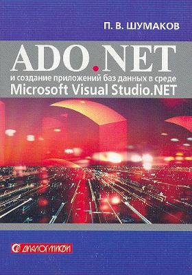ADO.NET и создание приложений баз данных в среде Microsoft Visual Studio.NET : руководство разработчика с примерами на C#