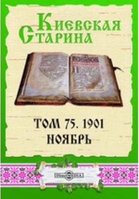 Киевская Старина: журнал. 1901. Т. 75, Ноябрь