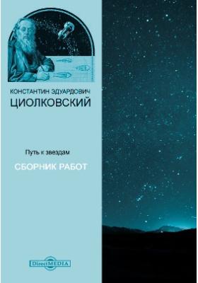 Путь к звездам: сборник работ