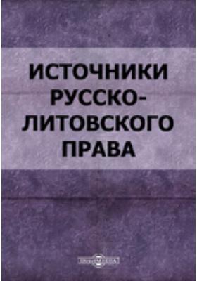 Источники русско-литовского права: Общий обзор источников. Договоры. Земские и областные привилеи