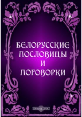 Белорусские пословицы и поговорки