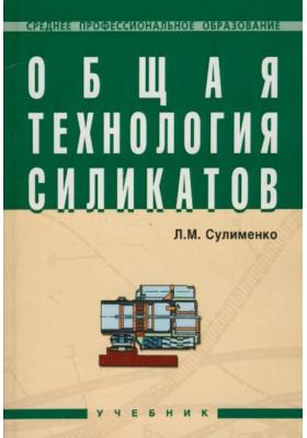 Общая технология силикатов : Учебник