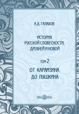 История русской словесности, древней и новой. Т. 2. От Карамзина до Пушкина