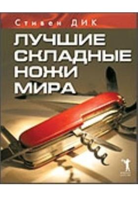 Лучшие складные ножи мира = The Working Folding Knife