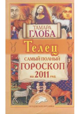 Телец. Самый полный гороскоп на 2011 год