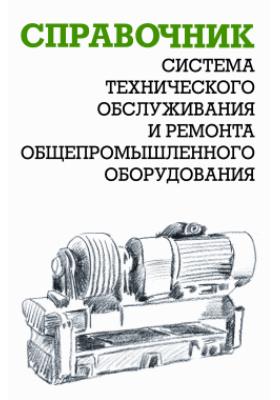 Система технического обслуживания и ремонта общепромышленного оборудования: Справочник