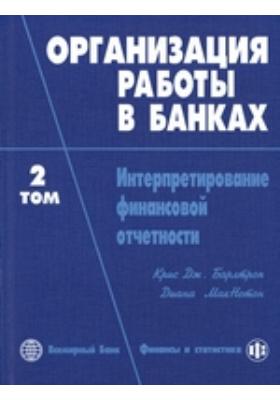 Организация работы в банках: В 2-х томах. Т. 2. нтерпретирование финансовой отчетности