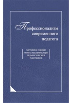 Профессионализм современного педагога: методика оценки уровня квалификации педагогических работников