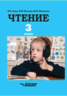 Чтение. Учебник для 3 класса специальных (коррекционных) образовательных учреждений I вида