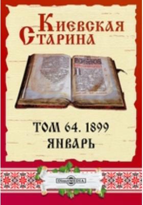 Киевская Старина: журнал. 1899. Том 64, Январь