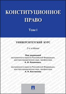 Конституционное право : университетский курс. Т. 1