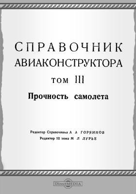 Справочник авиаконструктора. Т. 3. Прочность самолета