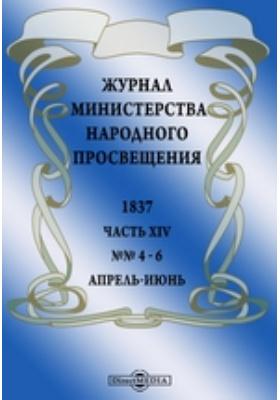 Журнал Министерства Народного Просвещения: журнал. 1837. №№ 4-6, Апрель-июнь, Ч. 14