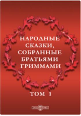 Народные сказки, собранные братьями Гриммами. Т. 1