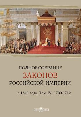 Полное собрание законов Российской Империи с 1649 года. Т. IV. 1700-1712
