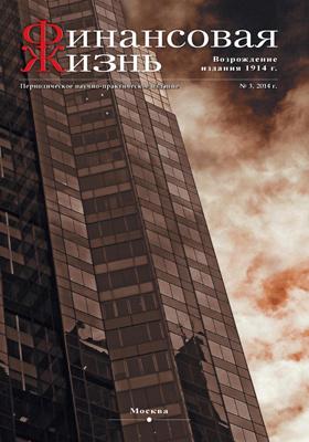 Финансовая жизнь: журнал. 2014. № 3