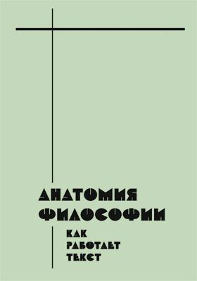 Анатомия философии: как работает текст = Anatomy of Philosophy: How the Text Works : сборник статей: сборник научных трудов
