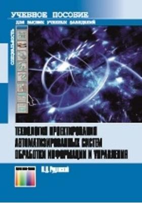 Технология проектирования автоматизированных систем обработки информации и управления: учебное пособие для вузов