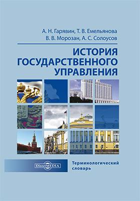История государственного управления: терминологический словарь для обучающихся всех форм обучения