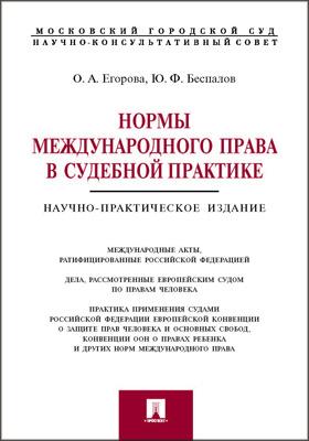 Нормы международного права в судебной практике: научно-практическое издание