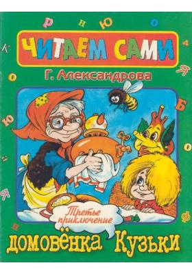 Третье приключение домовенка Кузьки : Сказка